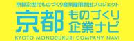 京都ものづくり企業ナビ