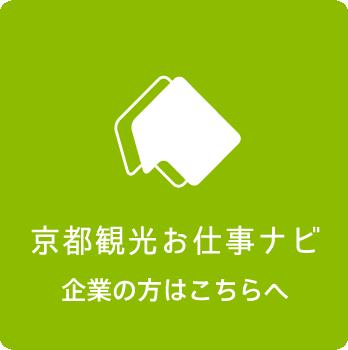 京都観光お仕事ナビ企業の方はこちらへ