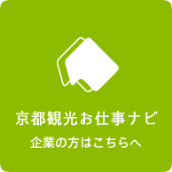 京都観光お仕事ナビ就職希望の方はこちらへ